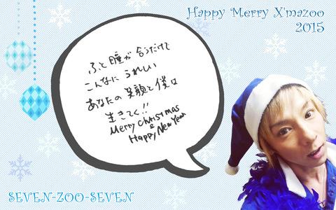 Happy Merry X'mazoo 2015